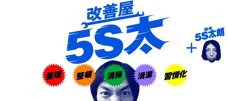 「改善屋5S太 〜仕事の乱れは心の乱れ〜」